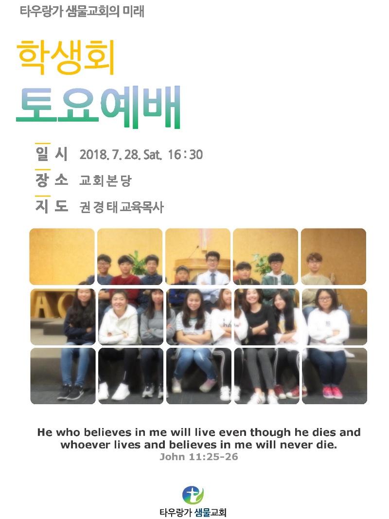 07.28 학생회 토요예배.jpg